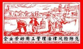 【U创·周四】企业劳动用工管理法律风险防范