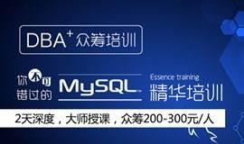 【众筹】你不可错过的MySQL精华培训