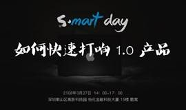 S·mart Day : 如何快速打响1.0产品?