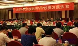"""投融界""""第203期VIP投资发展沙龙""""资方,项目对接深圳"""