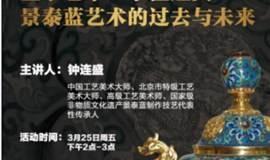 大师讲座-皇家艺术•永恒经典  景泰蓝艺术的过去与未来