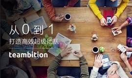 Teambition Way Lite(深圳站):如何提升30%的效率,打造超级团队