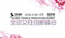 全球女性创新峰会