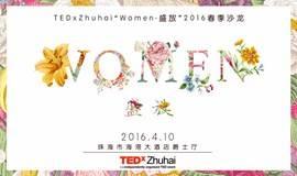 "TEDxZhuhai""Women • 盛放""2016春季沙龙"