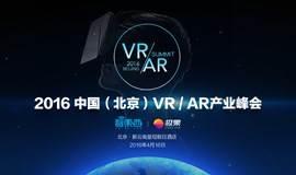 2016中国(北京)VR/AR产业峰会