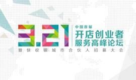 321中国首届开店创业者服务高峰论坛