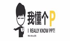我懂个P--秒懂PPT的高大上
