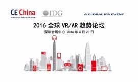 2016全球VR/AR趋势论坛
