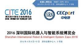 2016第二届深圳国际机器人与智能系统博览会|4号馆工业机器人展品展示