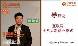 0323优投导师说:北大清华总裁班特聘教授郭勤贵、百度钱包事业板块负责人孟克都要来!约吗?