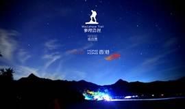 5月香港麦理浩径(麦径)徒步活动召集