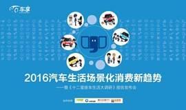 2016汽车生活场景化消费新趋势 ——暨《十二星座车生活大调研》报告发布会