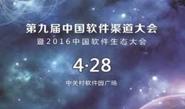 第九届中国软件渠道大会·北京站