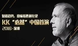 """约战未来 KK""""必然""""中国首演&创业邦南极圈创业项目PK大赛"""