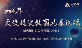 天使客股权投资论坛 || 杨向阳、林劲峰、朱波等大佬是如何亏掉几个亿的!