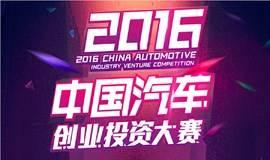 2016 中国汽车创业投资大赛|上海预赛观众报名