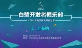【白鹭开发者俱乐部上海站】 HTML5技术性能新实践