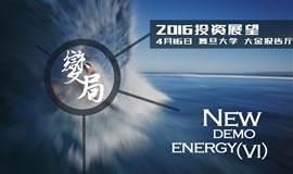 创投新能量·New Demo Energy VI:变局·2016投资展望