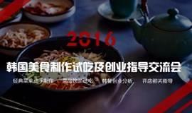2016韩国美食制作试吃及创业指导交流会
