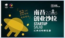 加入第二届南昌创业沙拉(Startup Salad NC):52小时启动你的创业梦想