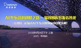 APP运营的进阶之路——易观智库开发者沙龙上海站