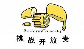 香蕉脱口秀俱乐部挑战斗笑麦!