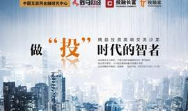 中国互联网金融研究中心·精益投资沙龙