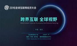 GIEC2016全球互联网经济大会(南京)