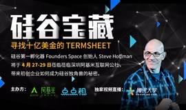 硅谷宝藏——寻找十亿美金的TERMSHEET