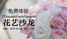 周六午后,邀你免费参加浪漫花艺沙龙