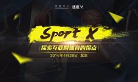 「Sport X—探索互联网体育的拐点」--2016最值得你出席的体育行业论坛