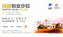 """成都创业沙拉( Startup Salad ChengDu),开启你的""""蓉""""创之旅!"""