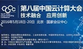 技术融合 应用创新——第八届中国云计算大会免费报名啦~~