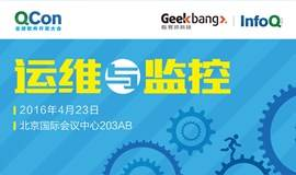 QCon北京2016:运维与监控专场