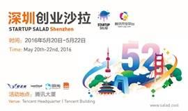 第六届深圳创业沙拉(6th Startup Salad SZ):52小时,想创业?先来一次创业沙拉!