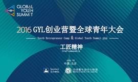 GYL创业营(Youth Entrepreneur Camp)