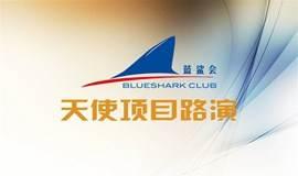 蓝鲨会第23期天使项目路演 | 投资人报名