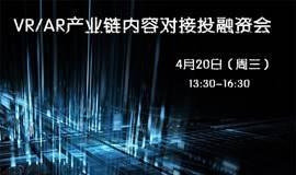 """VR/AR产业链内容对接投融资会"""