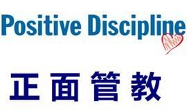 天津南开:如何正确管教孩子讲座
