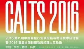 2016第八届中国鞋服行业供应链与物流技术研讨会 暨2016首届全国鞋服物流经理人互动场