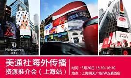 美通社海外传播资源推介会(上海站)