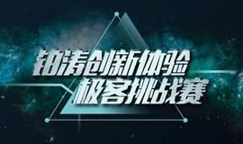2016铂涛创新体验极客挑战赛开始啦,32万大奖等你拿!