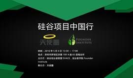 硅谷项目中国行