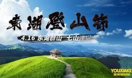 【东湖登山节】4.16周六:东湖群山七连纵!(免费,送百变头巾)
