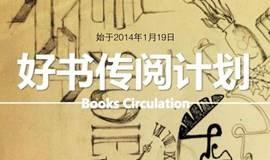 好书传阅计划No.93  北京措瓦站