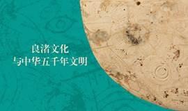 【讲座】良渚文化与中华五千年文明