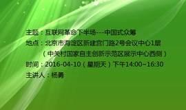 北大1898咖啡馆 金融客咖啡众筹发起人杨勇,针对中小企业负责人分享《中国式众筹》的理念案例心得