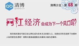 清博沙龙 第68期  网红经济会成为下一个风口吗?