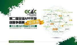 第二届全球APP开发创意争霸赛•总决赛