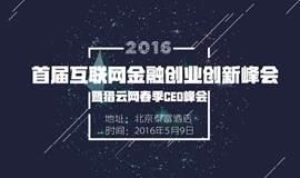 首届互联网金融创业创新峰会暨猎云网春季CEO峰会